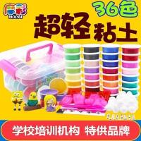 超轻粘土无毒彩泥太空泥24色/36色/12色套装橡皮泥纸粘土黏土玩具