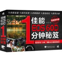 【新书店正版】 佳能EOS 60D 1分钟秘笈(铂金精华版 ) 黑瞳 中国青年出版社 9787515308890