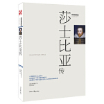 外国名人系列:莎士比亚传 [澳]惠特福德 9787538751505
