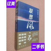 [二手旧书9成新]联想风云. /凌志军 著 中信出版社