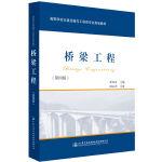 桥梁工程(第四版)