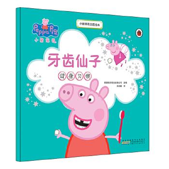 小猪佩奇主题绘本:牙齿仙子 宝贝的好榜样,父母的好帮手。陪宝贝笑着养成好习惯,快乐阅读的智慧选择。大开本,更精彩。