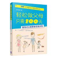 轻松做父母只需100天―教练式正面管教实践手册
