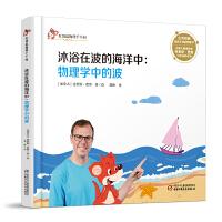 红袋鼠物理千千问・沐浴在波的海洋中:物理学中的波(书店版)