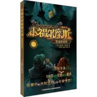 小福尔摩斯事件簿:黑坡的怪兽