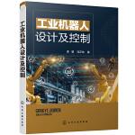 工业机器人设计及控制