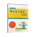 小学语文精美短文阅读与训练 3至6年级适用 郑明江 高乃松编 语文阅读与训练