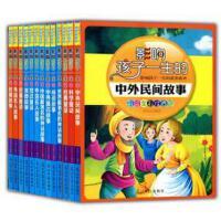彩绘全彩注音版影响孩子一生的故事系列(彩图版全12册)影响孩子一生的成语故事 经典故事 美德故事 中外民间故事 中外寓言故事 中国名人故事 世界最著