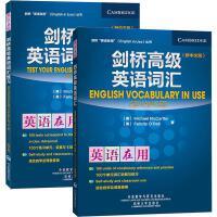 剑桥英语在用 剑桥高级英语词汇+练习 新中文版 外语教学与研究出版社English Vocabulary in Use剑