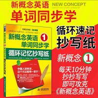 水利水电:新概念英语1单词同步学:循环记忆抄写纸(新概念英语・第2课堂)
