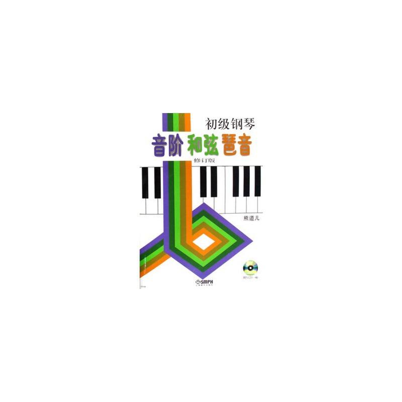 【jp】初级钢琴音阶 和弦 琶音 熊道儿 上海音乐出版社 9787807511335