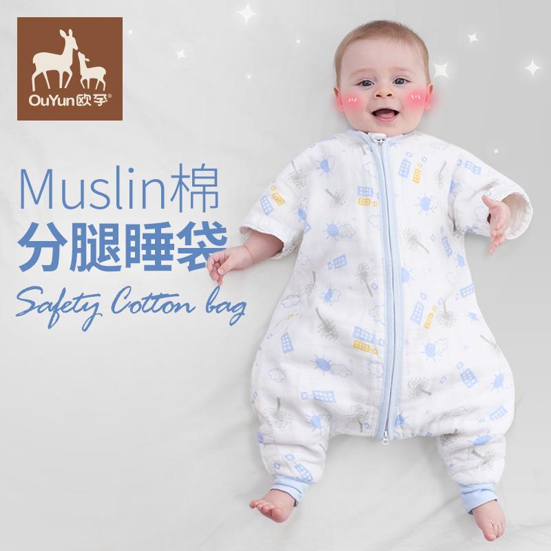 欧孕宝宝分腿睡袋纯棉婴儿纱布睡袋儿童防踢被 纱布睡袋 舒适透气 健康无荧光剂
