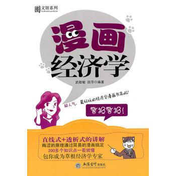 漫画经济学 武敬敏,田萍著 9787542927019 书耀盛世图书专营店