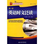 21世纪英语专业系列教材―英语时文泛读(第1册) 石毅,于倩 北京大学出版社