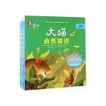 大猫自然拼读 附光盘4级适合小学4年级可点读 共12册 儿童少儿幼儿英语启蒙入门教材 小学生英语自然拼读绘本课外读物