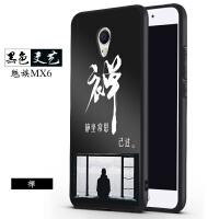 魅族mx6手机壳男女款个性创意磨砂硅胶全包边防摔潮保护套