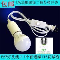 【限时7折】小夜灯E27螺口灯头线悬吊式灯座带开关插头LED灯泡台灯婴儿喂奶灯