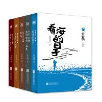 黄春明小说集(全5册)看海的日子+莎哟娜啦・再见+放生+儿子的大玩偶+没有时刻的月台