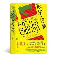 尼尔盖曼随笔集 廉价座位上的观点 当代幻想文学巨匠 精选演讲前言书评漫评访谈八十余篇随笔 作品文学集书籍