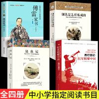红星照耀中国 +昆虫记+傅雷家书+ 钢铁是怎样炼成(八年级阅读)初中生初二上册上语文全套