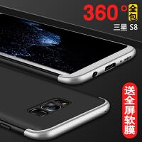 三星s8手机壳s9手机壳s8plus保护套galaxy抗摔全包磨砂s8+硬壳s9+潮男女创意