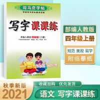 司马彦字帖四年级上册写字课课练语人教版