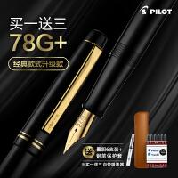 夏旗办公 日本PILOT正品百乐钢笔新款78G日系小学生男女专用成人办公墨囊钢笔练字书法FP-78G+