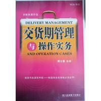 原装正版 交货期管理与操作实务 周士量 5VCD 生产管理 生产培训 光盘