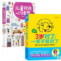 全2册儿童行为心理学+3岁对了一辈子就对了 育儿书籍0-3岁父母必读畅销书家长 如何教育和引导孩子的书籍 男女孩幼儿3