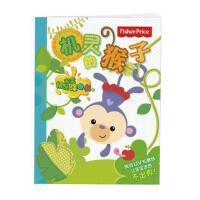 【二手旧书9成新】费雪宝宝精品涂色书 机灵的猴子 美国美泰公司,国开童媒(北京)文