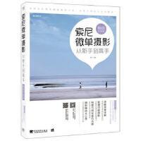 L正版索尼微单摄影从新手到高手 曹照 编著 9787515327723 中国青年出版社