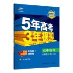 曲一线 高中物理 必修第一册 人教版 2022版高中同步5年高考3年模拟配套新教材五三