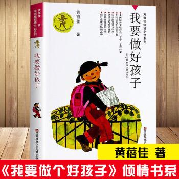 全新版新修订 我要做好孩子 黄蓓佳倾情小说系列 我要做个好孩子 江苏少年儿童出版社
