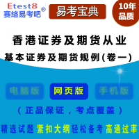 2020年香港证券及期货从业员资格考试《基本证券及期货规例(卷一)》易考宝典在线题库/章节练习试卷/非教材
