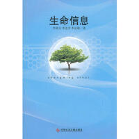 生命信息 李喜太,李志芳,李志敏 科技文献出版社