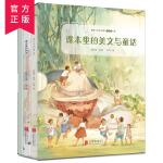 (限时抢)课本里的美文与童话全套2册