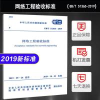 【全新正版】2019新规范 GB/T 51365-2019 网络工程验收标准