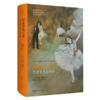 阿波罗的天使:芭蕾艺术五百年 [美]珍妮弗・霍曼斯 9787213091407 浙江人民出版社 新华书店 品质保障