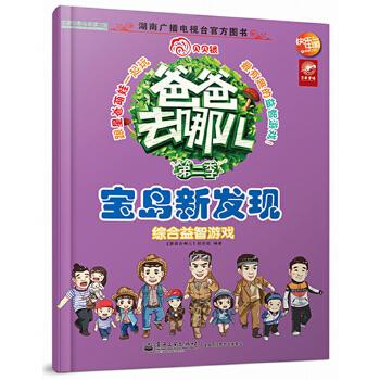 爸爸去哪儿——综合益智游戏·宝岛新发现 湖南卫视官方图书,北京市绿色印刷示范项目:跟星爸萌娃一起连线、涂色、找不同、走迷宫……精彩游戏,尽在其中!内含精美贴纸,阅读更有趣