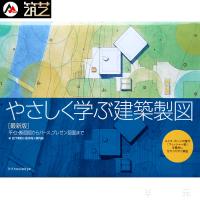 やさしく学ぶ建�B�u�� 日文版 易学的建筑绘图 手绘草图 平面立面剖面图 彩色效果图 建筑设计书籍
