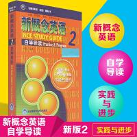 外研社新概念英语2自学导读2实践与进步英语自学用书少儿英语培训剑桥少儿英语考试
