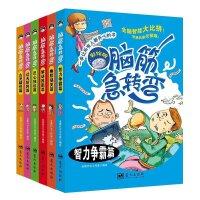 脑筋急转弯大全彩绘版 6-12岁二三四年级小学生课外阅读书籍 智力开发左右脑开发书籍 谜语大全 7-10岁猜谜语书 儿