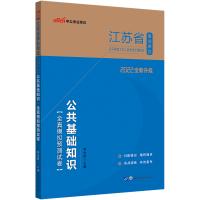 中公教育2020江苏省事业单位公开招聘工作人员考试专用教材公共基础知识全真模拟预测试卷