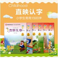 宝宝识字卡片动漫软件直映认字正版全套儿童早教益智认字书教材