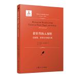 将世界纳入视野:论康德、黑格尔和塞拉斯(实用主义与美国思想文化译丛)