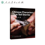 中国读本系列丛书(第二辑)汉字的故事  Chinese Characters That Tell Stories
