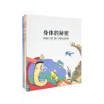 《身体的秘密》(八册装)了解自己的身体 读小库科普读物 7-9岁 读库出品