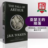 华研原版 亚瑟王的陨落 英文原版 The Fall of Arthur 英文版 亚瑟王之死作者 托尔金Tolkien著