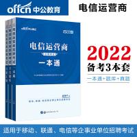 中公教育2022电信运营商招聘考试:一本通+真题汇编+全真题库 3本套