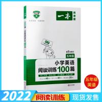 2022版 开心教育一本阅读题五年级小学英语阅读训练100篇 第5次修订 5年级小学英语阅读训练100篇